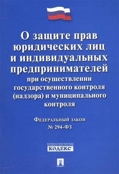 Федеральный закон № 294-ФЗ