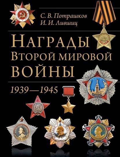 Потрашков С., Лившиц И. Награды Второй мировой войны. 1939-1945