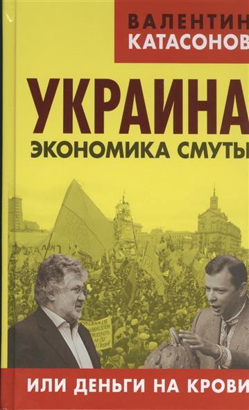 Катасонов В. Украина. Экономика смуты или деньги на крови коровин в конец проекта украина