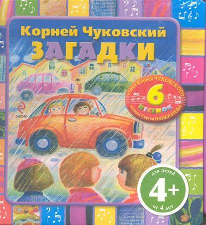 Чуковский К. Загадки к и чуковский бармалей