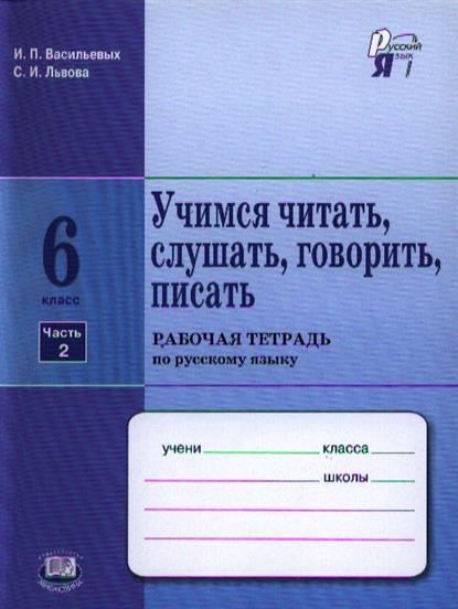 Учимся читать, слушать, говорить, писать. 6 класс. Рабочая тетрадь по русскому языку в двух частях. Часть 2. 3-е издание, стереотипное