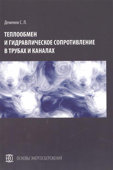 Теплообмен и гидравлическое сопротивление в трубах и каналах