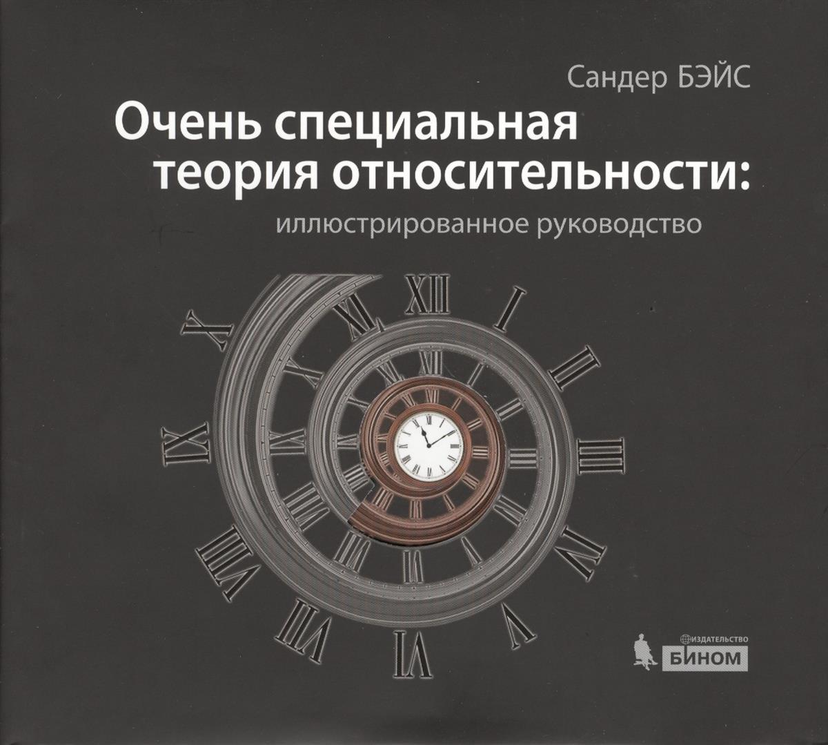 Бэйс С. Очень специальная теория относительности: иллюстрированное руководство специальная теория относительности в средней школе