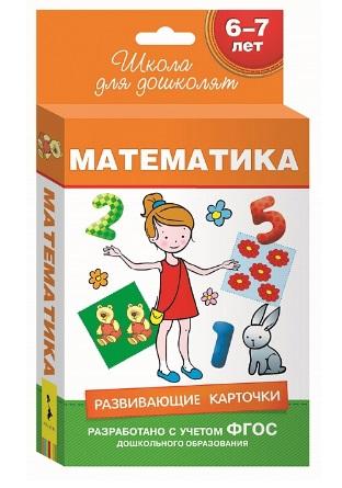 Беляева Т. (ред.) Математика. Развивающие карточки. 6-7 лет беляева т ред изучаем цвета развивающие карточки