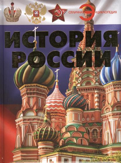 Спектор А. История России спектор а история россии