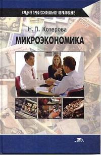 Микроэкономика Котерова