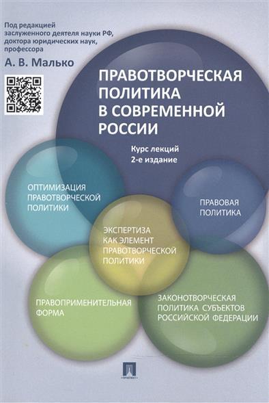 все цены на Малько А. (ред.) Правотворческая политика в современной России. Курс лекций онлайн