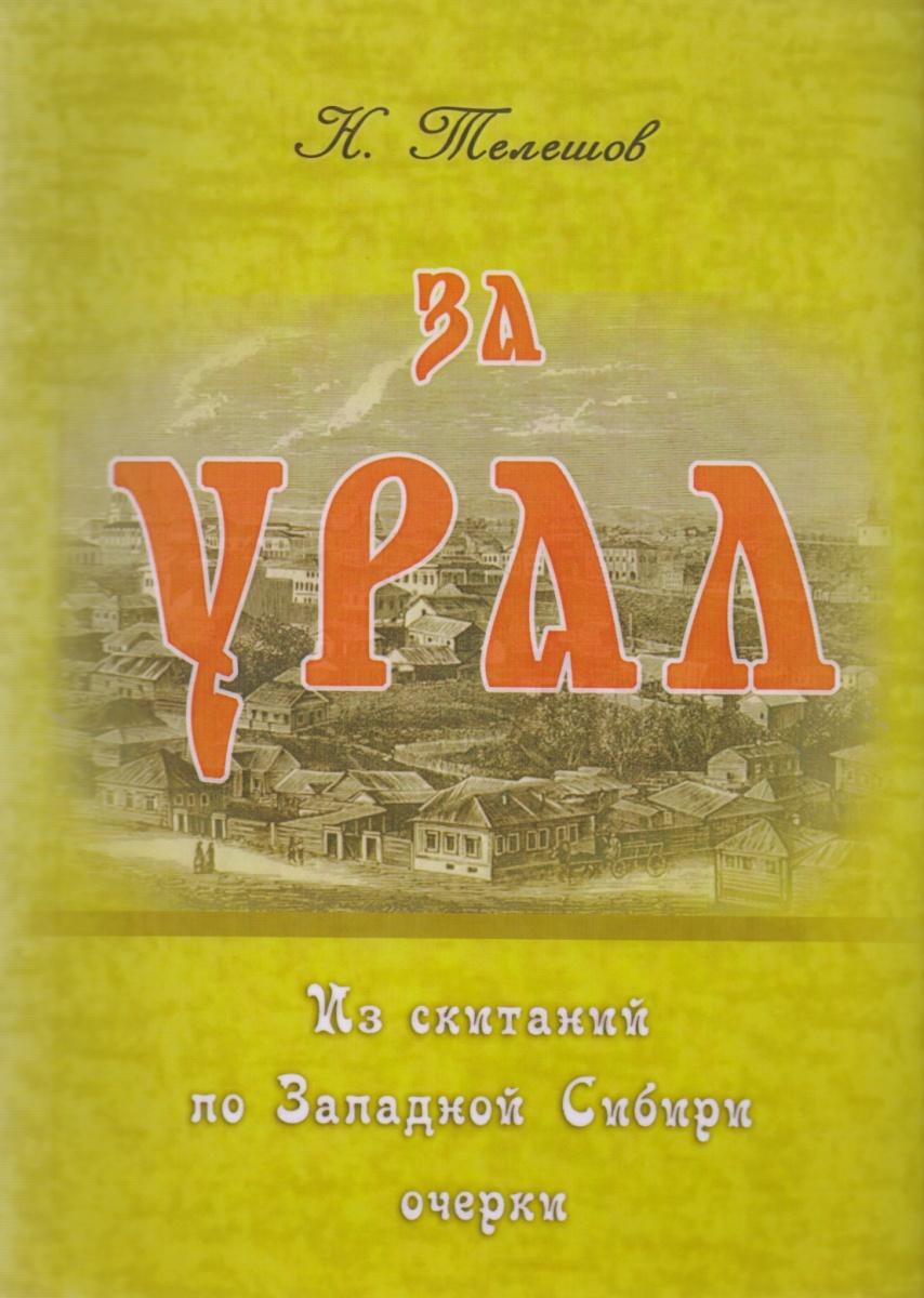 Урал. Из скитаний по Западной Сибири: очерки