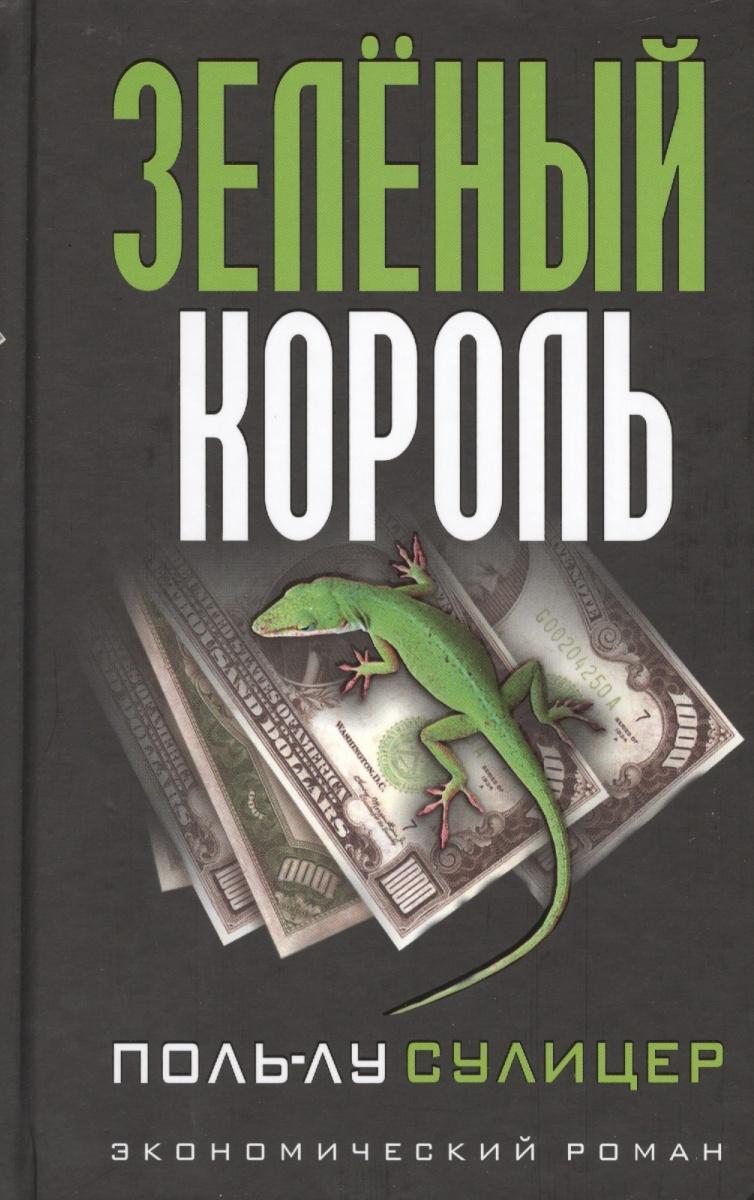 Сулицер П.-Л. Зеленый король. Экономический роман термоконтейнер арктика 2000 30 л зеленый