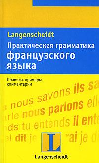 Каюзак М. Практическая грамматика французского языка