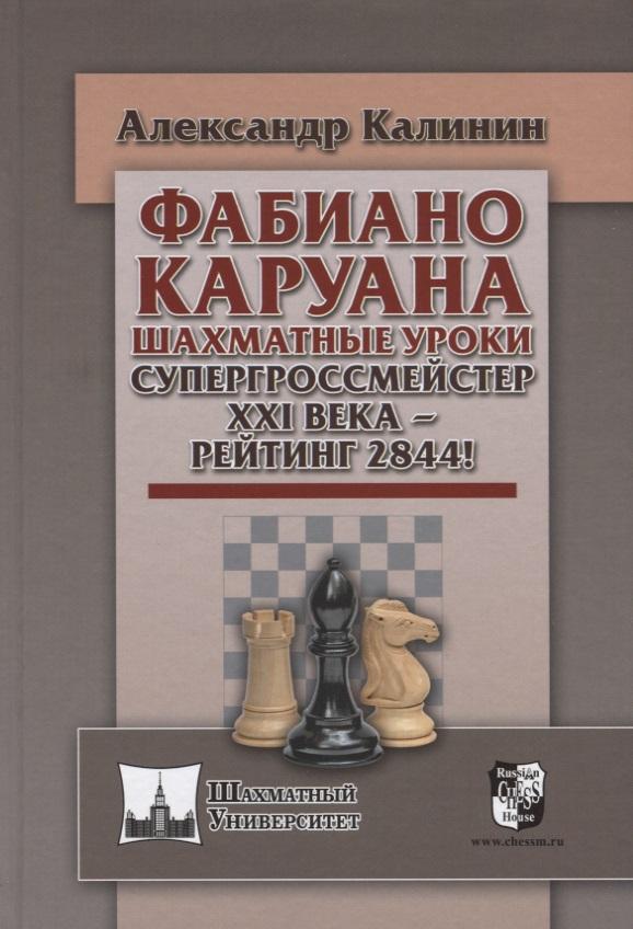 Фото - Калинин А. Фабиана Каруана. Шахматные уроки. Супергроссмейстер XXI века - рейтинг 2844! калинин а михаил таль лучшие шахматные комбинации