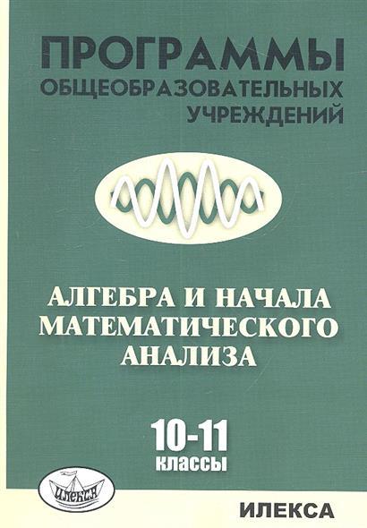 Алгебра и начала математического анализа. 10-11 классы. Программы общеобразовательныз учреждений