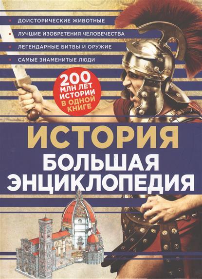 Лаврова Ю. (ред.) История. Большая энциклопедия