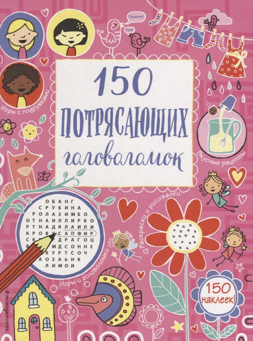 Волченко Ю. (ред.) 150 потрясающих головоломок волченко ю ред гениальные головоломки раскраски