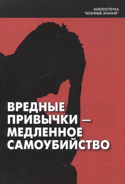 Шульман Р. Вредные привычки - медленное самоубийство (11 уроков по курсу ОБЖ)