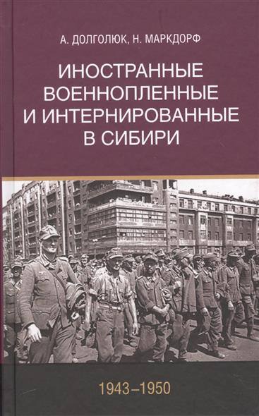 Иностранные военнопленные и интернированные в Сибири 1943-1950