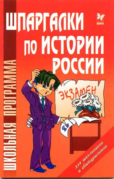 Шпаргалки по истории России