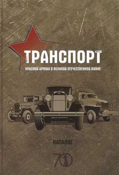 Транспорт Красной армии в Великой Отечественной войне. Каталог. Издание Автомобильного архивного фонда