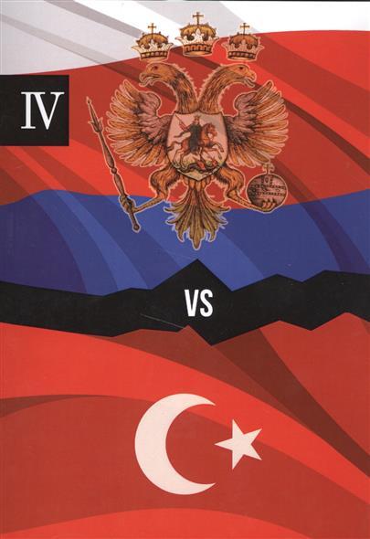 Россия и Турция. Избранные произведения о истории Русско-Турецких конфликтов. Книга 4