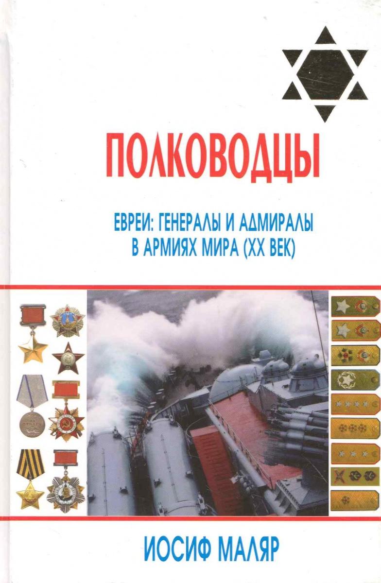 Маляр И. Полководцы Евреи Генералы и адмиралы...