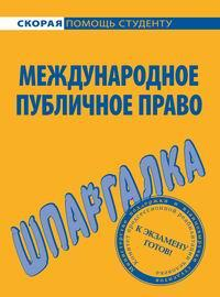 Шпаргалка по междунар. публичному праву