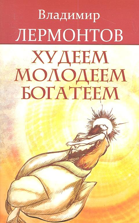 Лермонтов В. Худеем, молодеем, богатеем. Продвинутый курс работы с образами Преображение