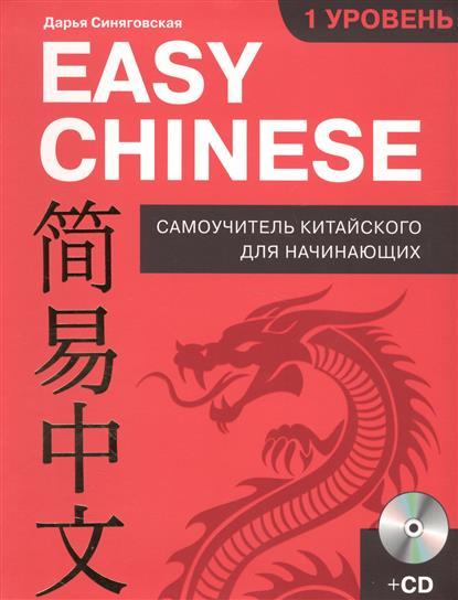 Синяговская Д. Easy Chinese. Самоучитель китайского для начинающих. 1 уровень (+CD) барабаш а а видеосамоучитель интернет для начинающих 1 cd
