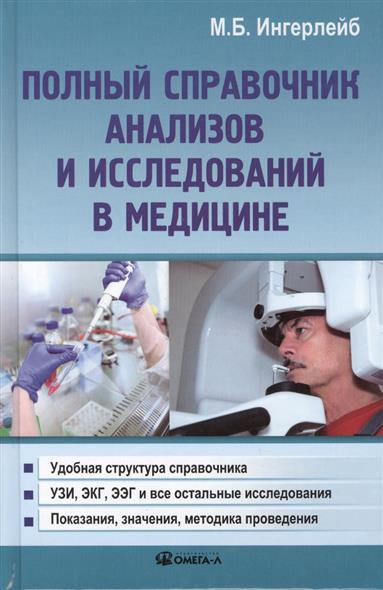 Ингерлейб М. Полный справочник анализов и исследований в медицине