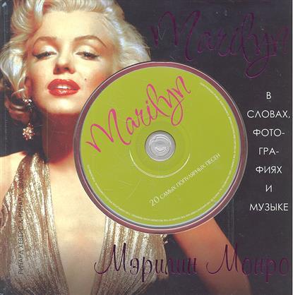 Marilyn. В словах, фотографиях и музыке