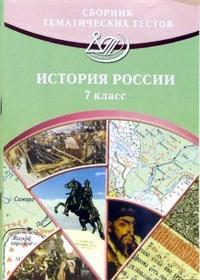 История России 7 кл. Сборник темат. тестов