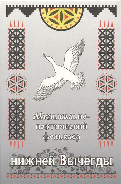 Музыкально-поэтический фольклор нижней Вычегды (материалы к Своду русского фольклора) (+CD)