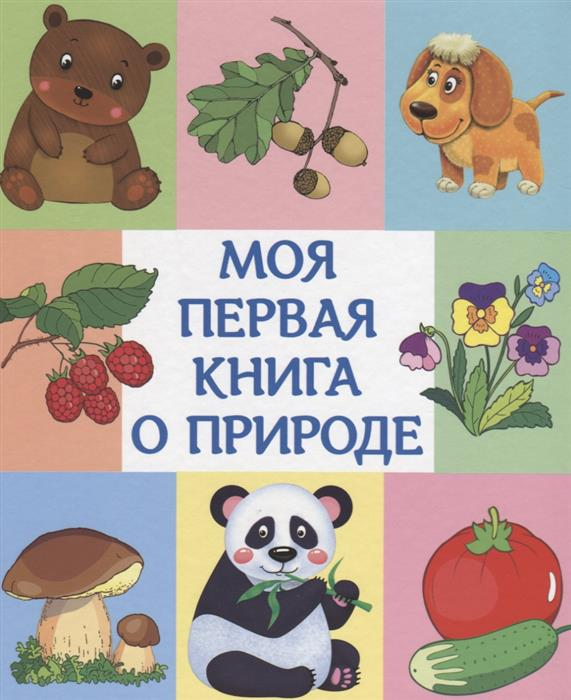 Шестакова И. (отв. ред.) Моя первая книга о природе константин порцевский моя первая книга о космосе