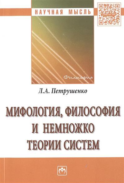 Мифология, философия и немножко теории систем. Монография