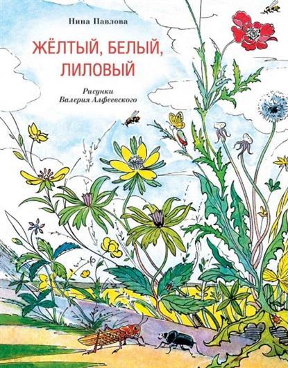 Павлова Н. Желтый, белый, лиловый