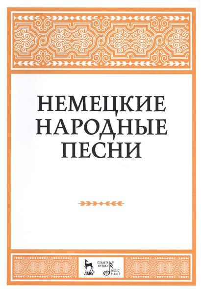 Александрова Н. (сост) Немецкие народные песни