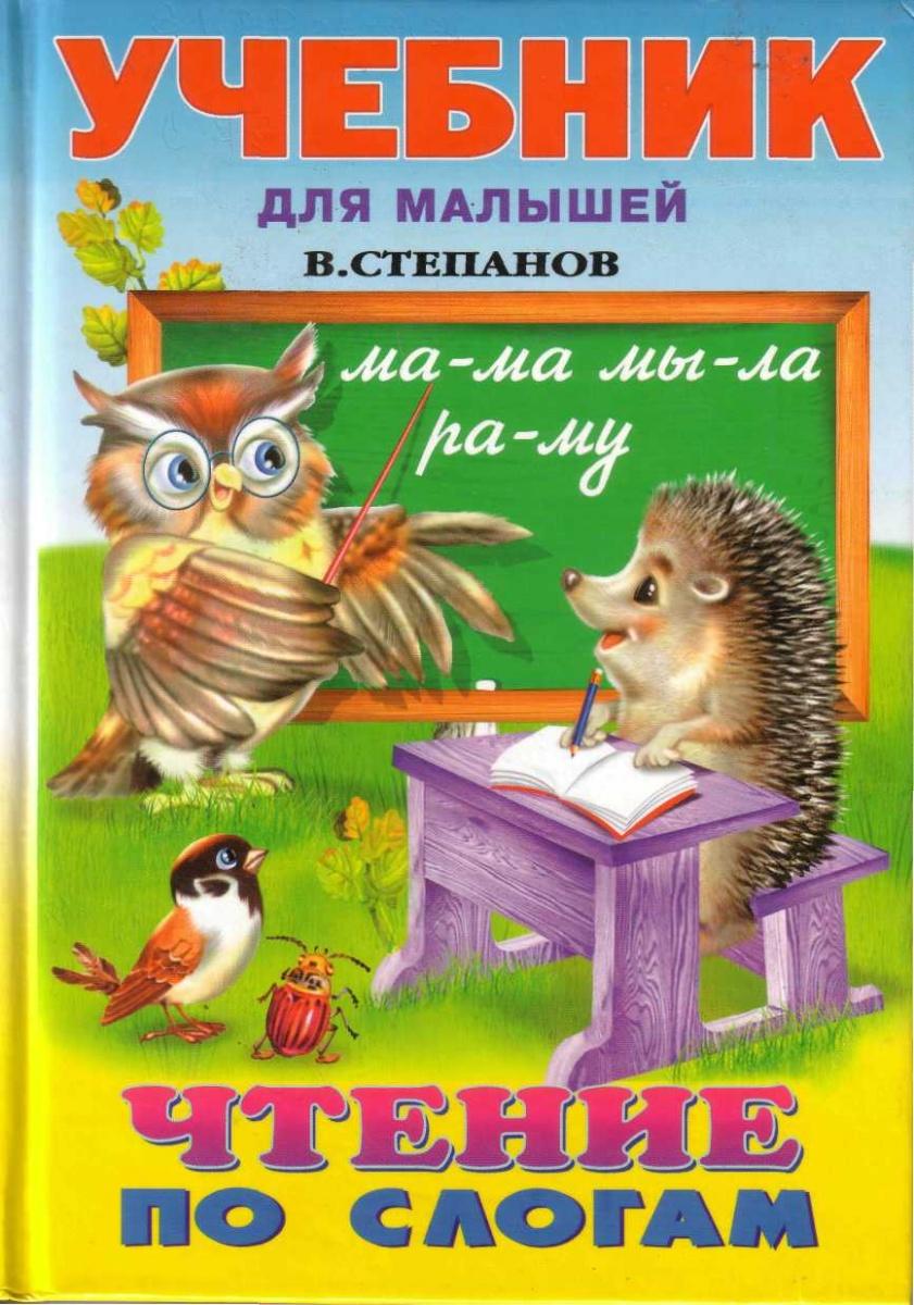 Степанов В. Чтение по слогам и гурина чтение по слогам