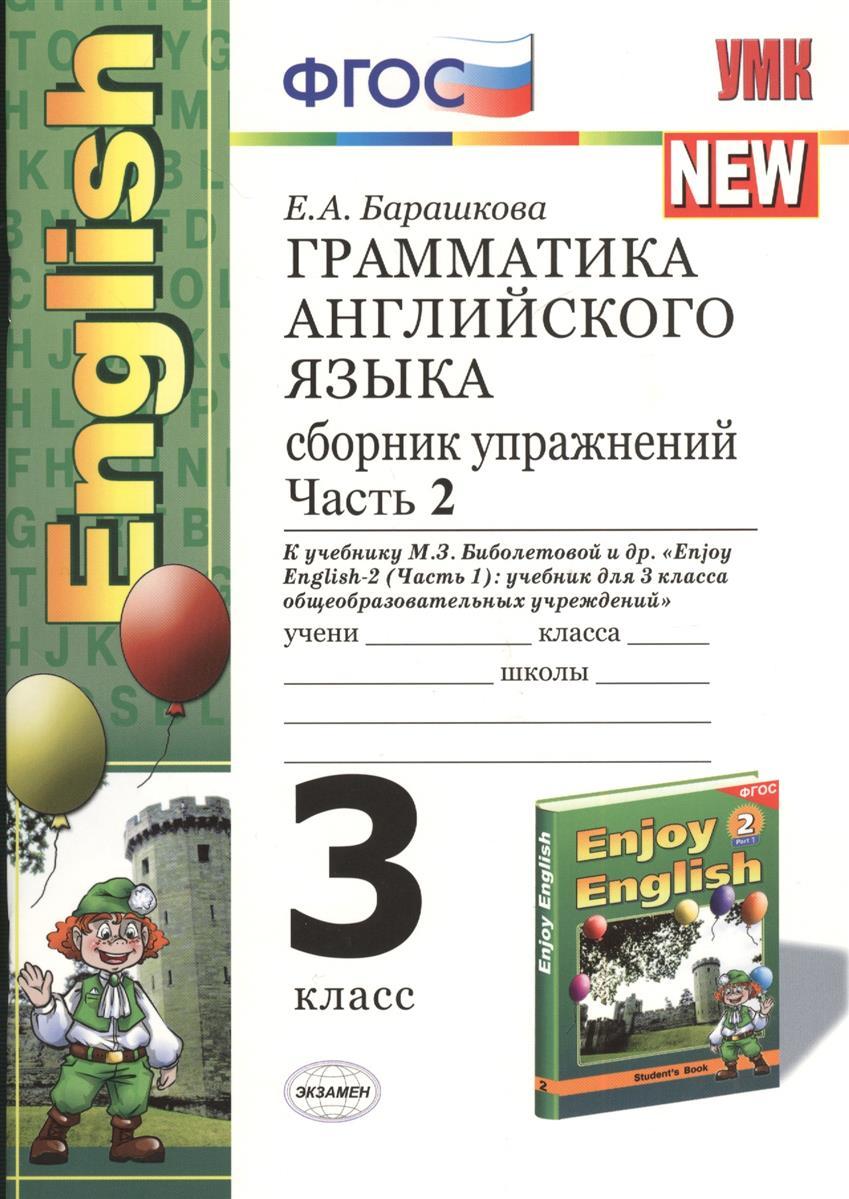 Сборник упражнений по грамматике к учебнику биболетовой по английскому 5-6 класс