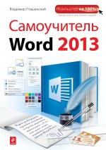 Пташинский В. Самоучитель Word 2013 пташинский в самоучитель excel 2013