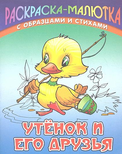 Р Утенок и его друзья