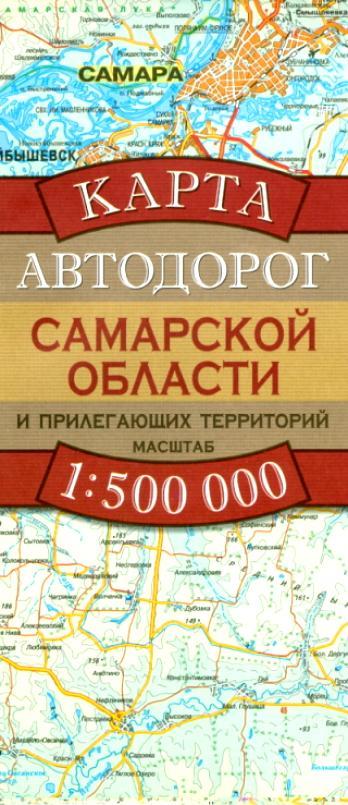 Карта а/д Самарской области