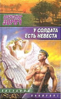 Зорич А. У солдата есть невеста цена 2017