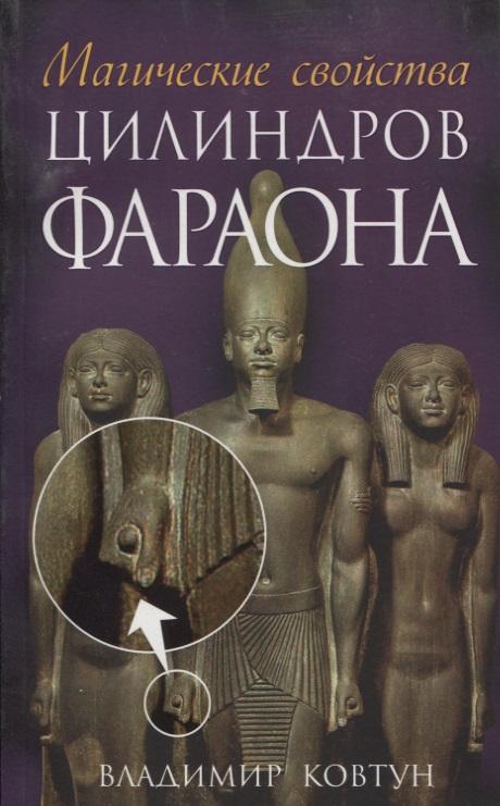 Ковтун В. Магические свойства цилиндров фараона костюм фараона