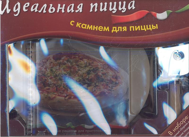 Идеальная пицца. Подарочный набор: Иллюстрированный сборник рецептов. Камень для выпекания пиццы 23 см. Подставка. Металлический нож для пиццы