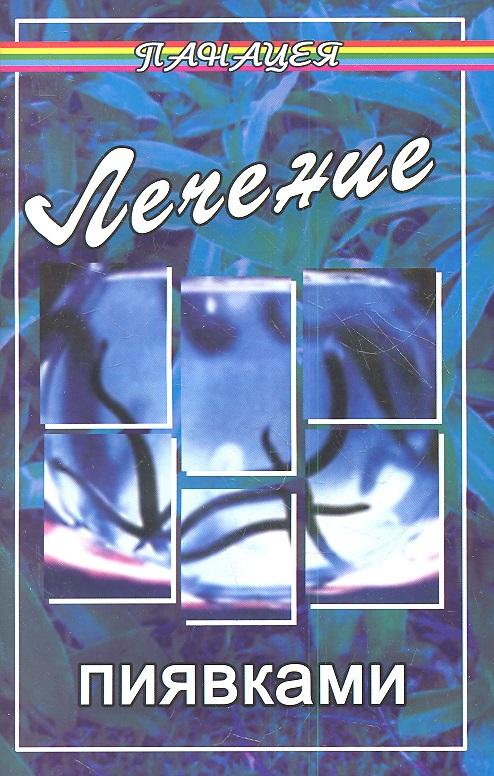 Лечение пиявками: гирудотерапия. 6-е издание, стереотипное