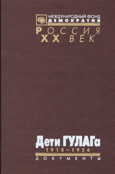Дети ГУЛАГа 1918-1956