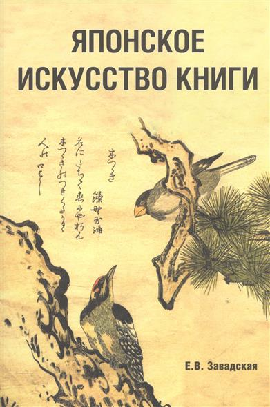 Японское искусство книги