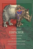 Евразия: Открытие Хазарии. Зигзаг истории. Этногенез и биосфера Земли. Тысячелетие вокруг Каспия