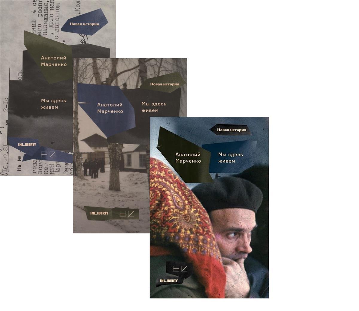 Марченко А. Мы здесь живем. В трех томах (комплект из 3 книг) абу суфьян из чаши бытия сочинения в трех томах комплект из 3 х книг в упаковке
