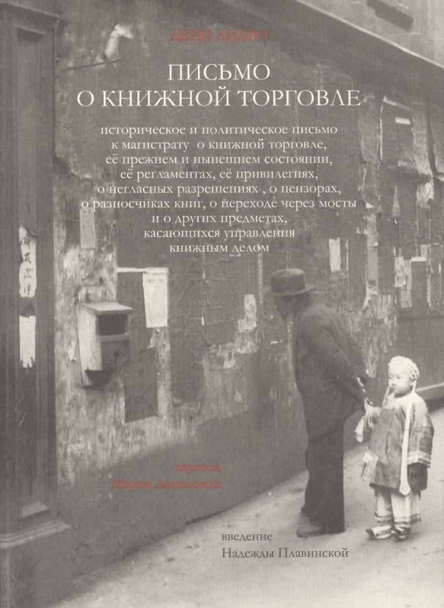 Дидро Д. Письмо о книжной торговле дженовези а лекции о торговле или о гражданской экономике