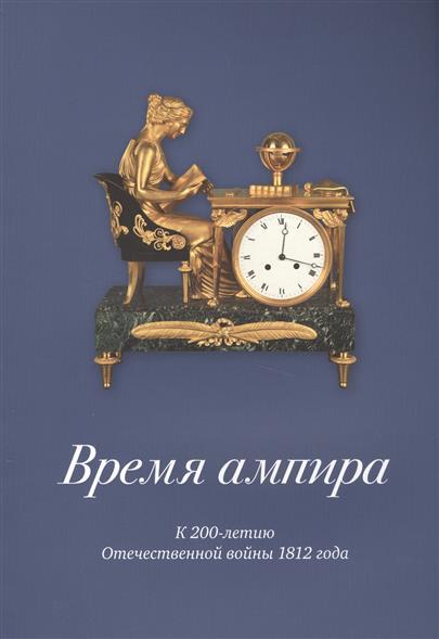 Время ампира. К 200-летию Отечественной войны 1812 года